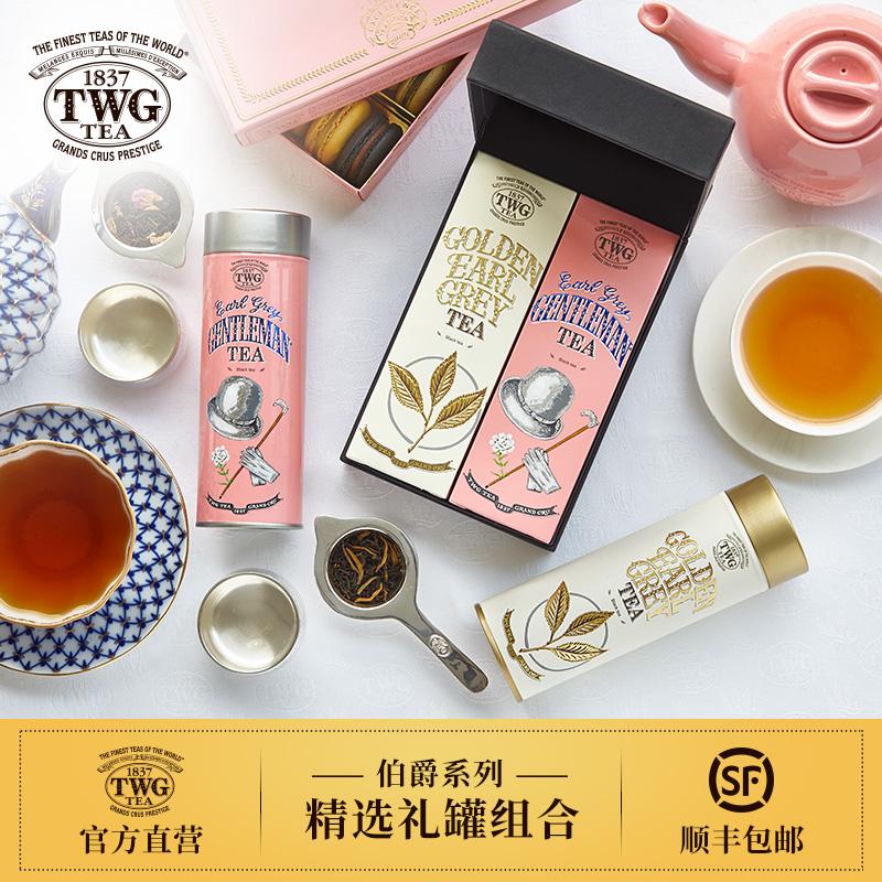 经典礼罐茗茶顺丰包邮伯爵系列精选礼罐组合特威茶茶TWG