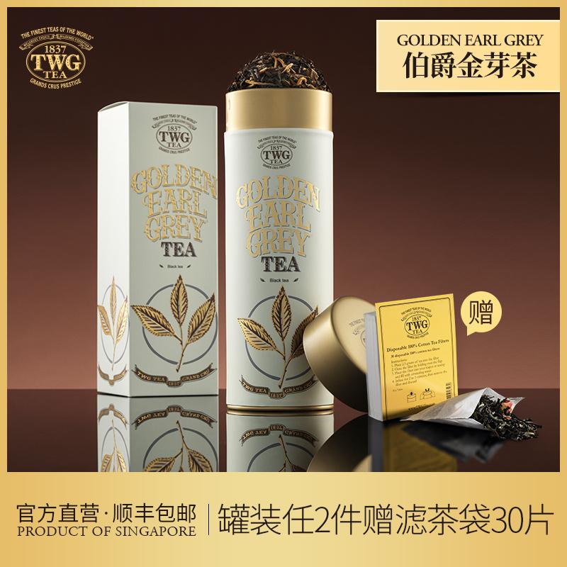 新加坡进口100g经典礼罐茗茶伯爵金芽茶特威茶TeaTWG
