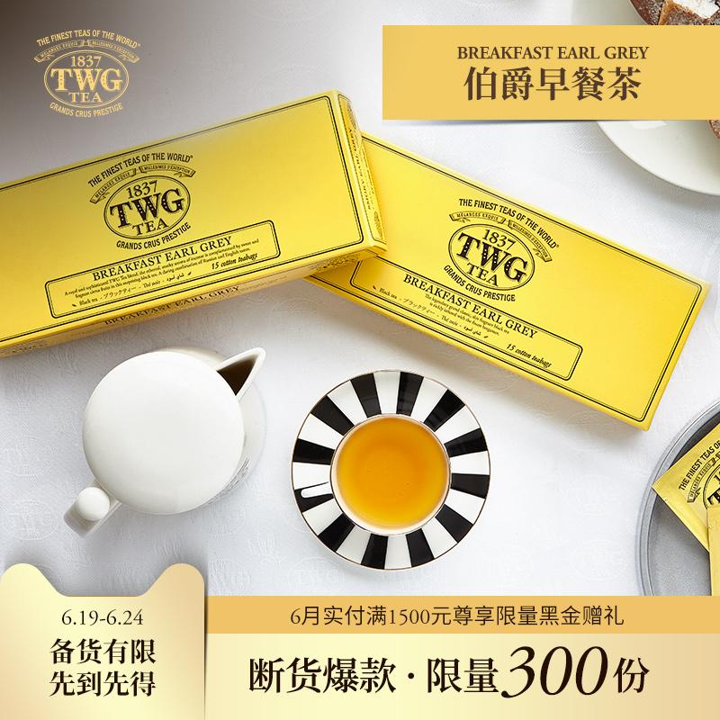 包15特威茶顺丰包邮手工纯棉茶包热销推荐伯爵早餐茶红茶茶TWG