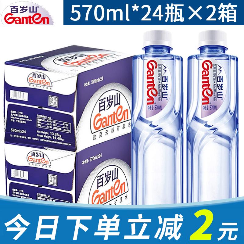 景田百岁山天然大瓶矿泉水饮用纯净水570ml*24瓶整箱包邮小瓶348