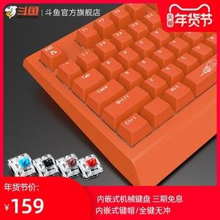 斗鱼DKM170机械键盘青轴黑轴茶轴红轴台式笔记本电脑游戏有线办公电脑打字女生可爱游戏键盘内嵌式