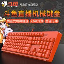 斗鱼DKM150机械键盘电竞游戏青轴黑红茶轴台式笔记本电脑吃鸡键盘