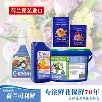 原装荷兰可利鲜鲜花保鲜剂营养液延长剂百合通用型小袋装花店专用