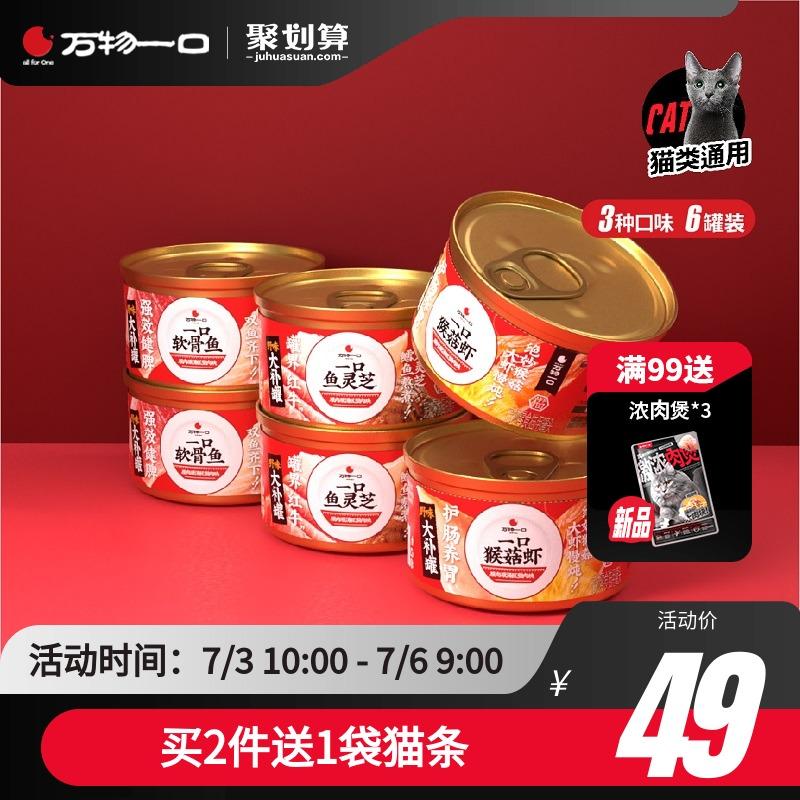 Консервы для кошек Артикул 588128243408