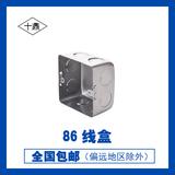 十鼎86H50暗装线盒镀锌钢制接线盒开关插座底盒KBG/JDG金属接线盒