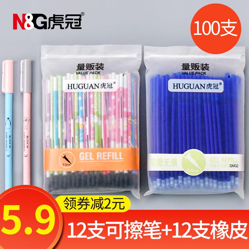 虎冠可擦笔笔芯3-5年级0.5mm热磨可擦魔力擦魔易擦笔芯全针管晶蓝色黑色0.38摩擦笔小学生可擦中性笔笔芯批发