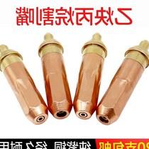 配件G01-30-100-300乙炔丙烷环形割嘴射吸式割枪国标煤气割炬