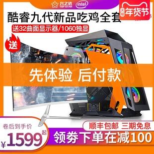 高配i7电脑台式组装机全套游戏主机游戏型8G独显i5办公电脑GTX1060DIY吃鸡电竞专用网吧网咖台式组装电脑主机