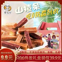 袋装山楂果丹皮酸甜宝宝休闲办公零食年货礼包500gx2优思麦山楂条