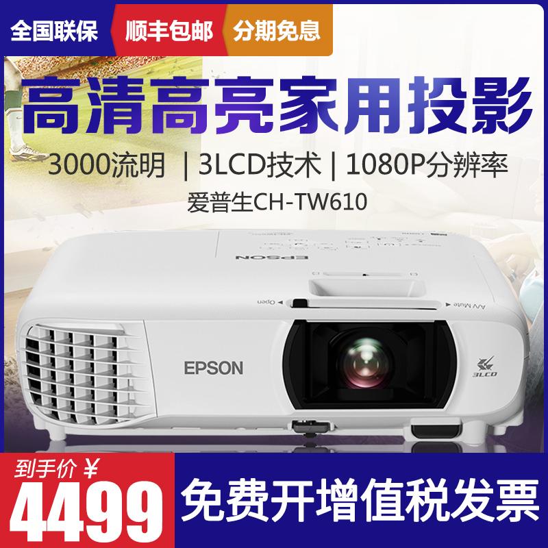 热销3件手慢无epson爱普生ch-tw610商务投影仪