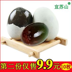 宜苏山溏心松花鸭皮蛋10枚农家土特产纯手工无铅工艺自制沙心变蛋