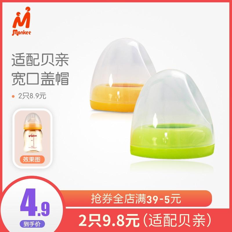 【适配贝亲奶瓶盖帽组配件】宽口径奶嘴旋盖螺牙盖防尘罩透明罩(非品牌)