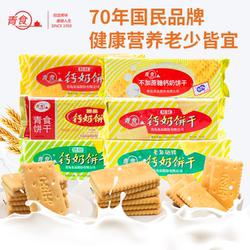 青食钙奶饼干青岛特产特制儿童铁锌老式怀旧80后韧性饼干正品整箱