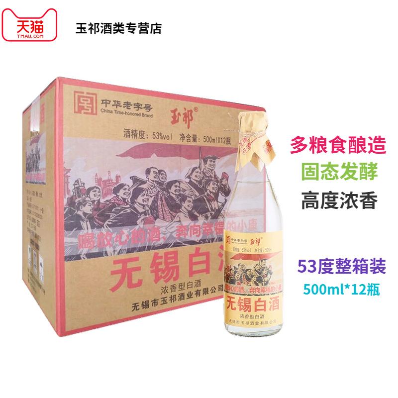 Solid state fermentation of 53 degree Luzhou flavor Wuliang liquor from Yuqi Wuxi liquor