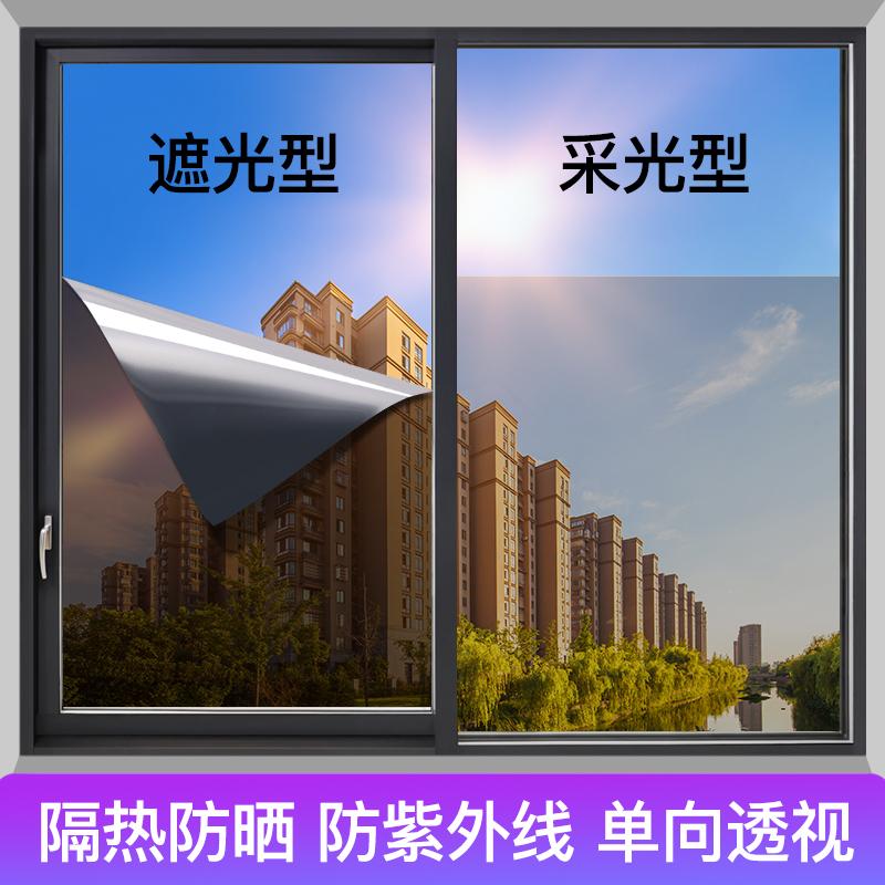 隔热膜防晒玻璃贴膜单向透视隐私防走光窥视遮光遮阳神器窗户贴纸