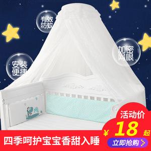 婴儿床蚊帐带支架婴儿床上蚊帐宝宝蚊帐儿童床蚊帐可升降全罩通用