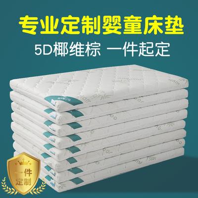 婴儿床床垫天然椰棕新生儿摇篮可拆洗四季通用150*80儿童床垫定做