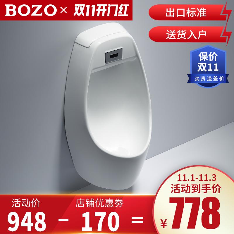 德国BOZO挂墙式小便斗自动感应壁挂式小便器卫生间男士小便池尿斗