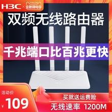 H3C华三N12路由器全千兆端口大功率家用1200M高速无线5G双频wifi大户型穿墙王电信