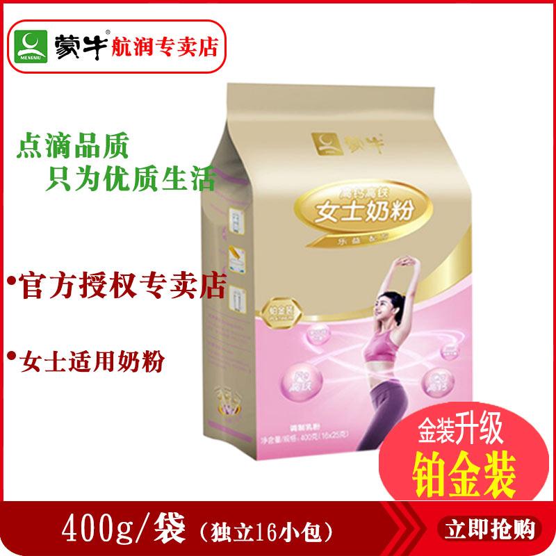 蒙牛铂金女士奶粉400g/袋 多维高钙高铁袋装成人女学生营养牛奶粉