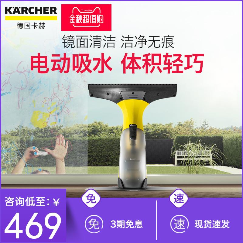 德国凯驰卡赫进口电动自动擦窗机器人无线家用自动擦玻璃神器WV211-03新券