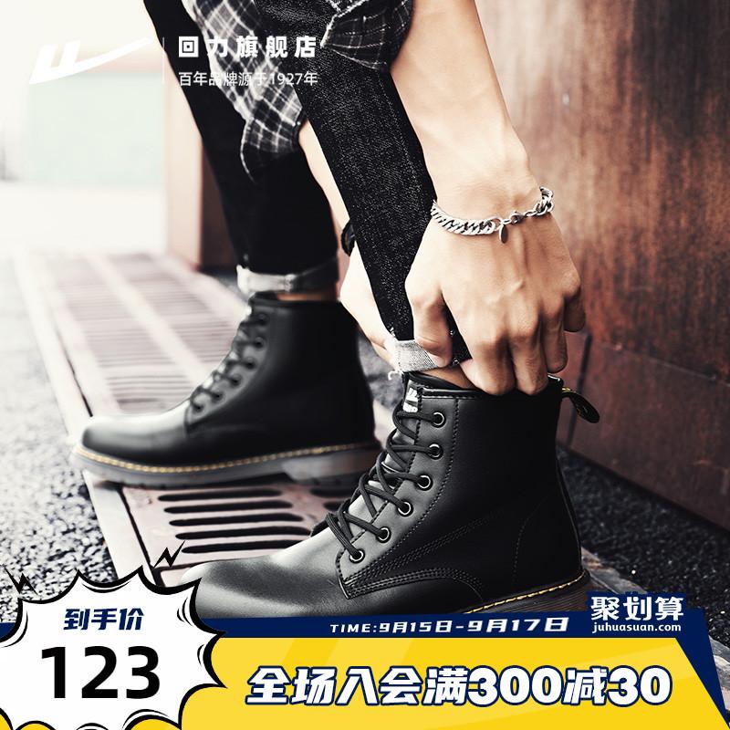回力马丁靴男鞋2021新款秋季靴子英伦风高帮工装靴百搭黑色短靴潮