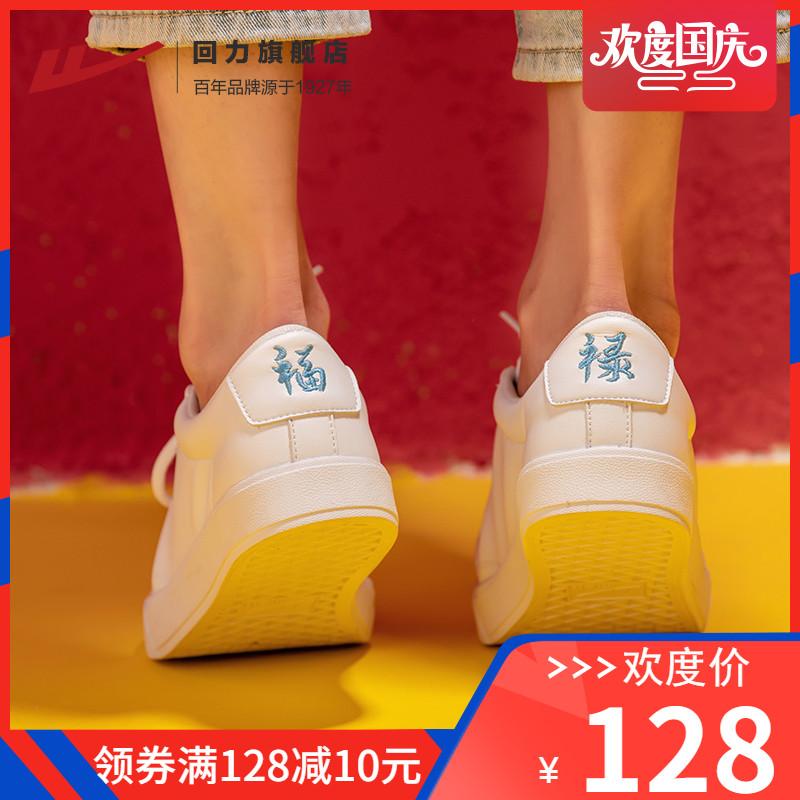 12月12日最新优惠回力旗舰店官方 经典男女鞋福禄刺绣低帮休闲板鞋皮面小白鞋潮