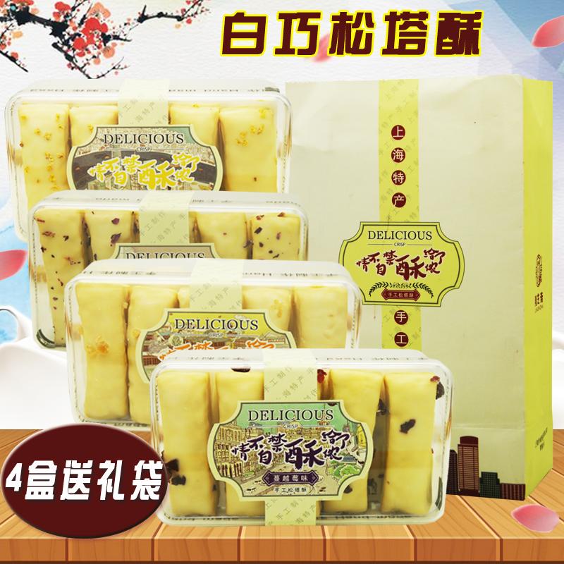 上海特产隆之斋白巧松塔酥158g盒装杏仁桂花玫瑰蔓越莓味可选零食