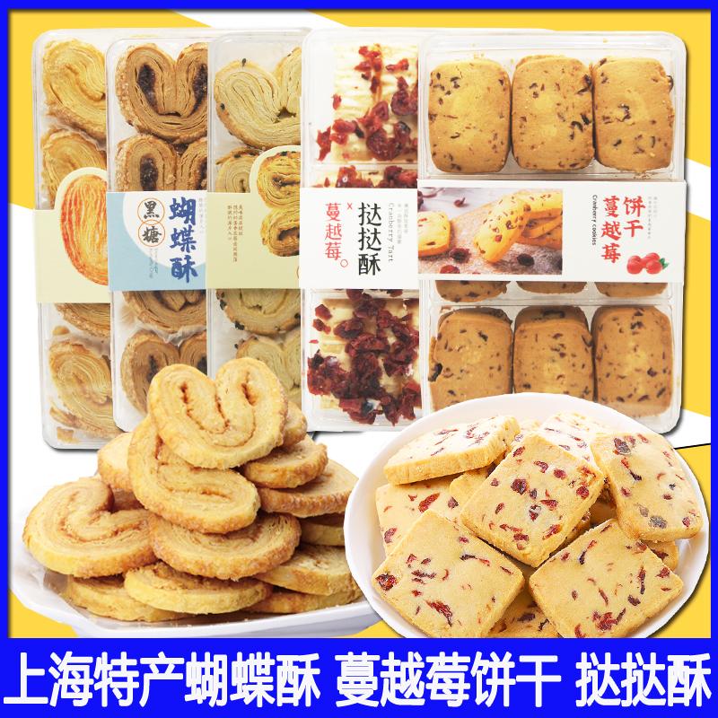 上海特产糕点农之尚蝴蝶酥 蔓越莓饼干挞挞酥糕点酥点休闲零食