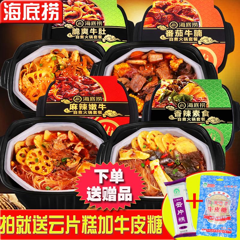 海底捞自助小火锅香辣素食番茄牛腩牛肚麻辣嫩牛可选 2盒自煮火锅限7000张券