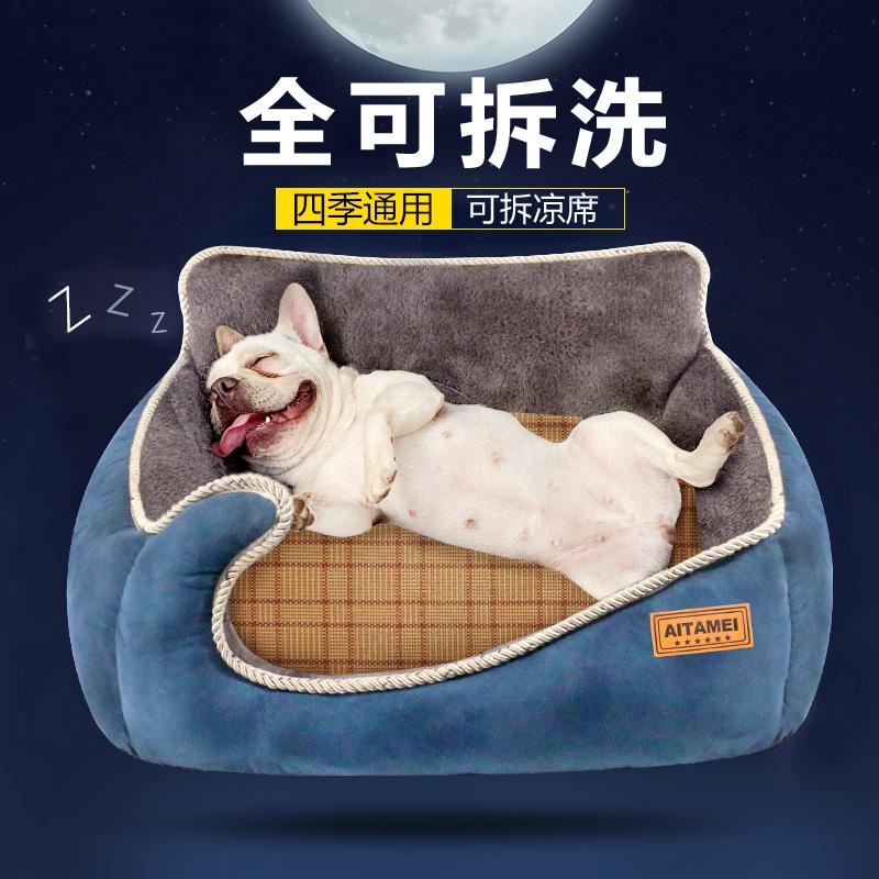 狗窝四季通用可拆洗狗床夏天凉窝小型中型犬宠物泰迪猫窝狗狗用品