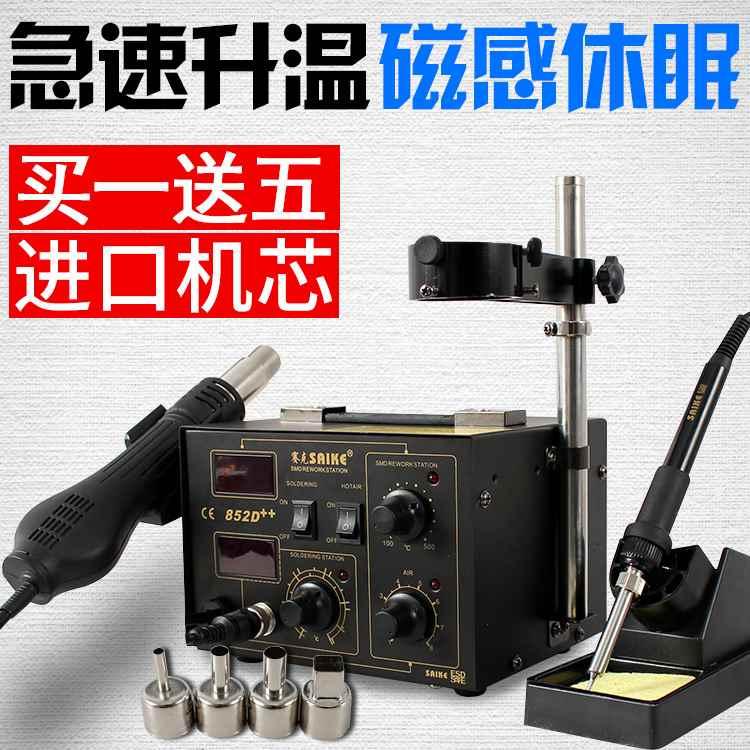 規格品のセイク数顕の温度調節溶接台の柔らかい回転螺旋風の熱風の銃の携帯電話の補修の焼鉄は溶接台を抜きます。