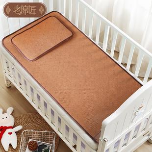 老席匠婴儿凉席儿童床宝宝幼儿园专用席子透气新生儿夏季 冰丝藤席