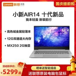 【十代新品上市】联想小新Air14 10代酷睿i5 轻薄本 学生办公笔记本电脑i5-10210U 72%高色域 512G MX250独显