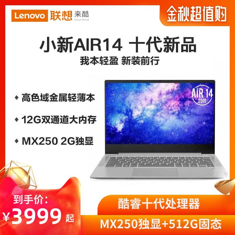 【十代新品上市】联想小新Air14 十代酷睿i5 轻薄本 笔记本电脑i5-10210U/72%NTSC高色域/512G SSD/MX250独显