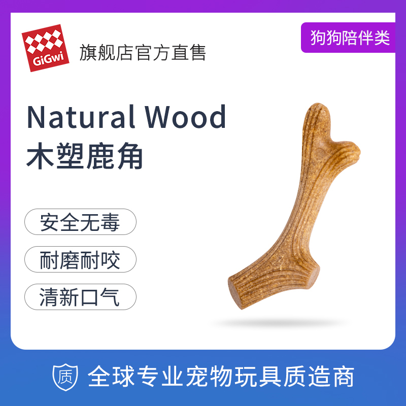 GiGwi is expensive for dog teething toy puppies medium and large dog supplies wood plastic bite resistant pet toys to relieve boredom