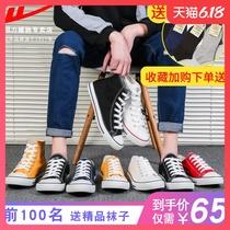 回力帆布鞋男士布鞋高帮潮流百搭春季2020新款板鞋韩版潮低帮鞋子