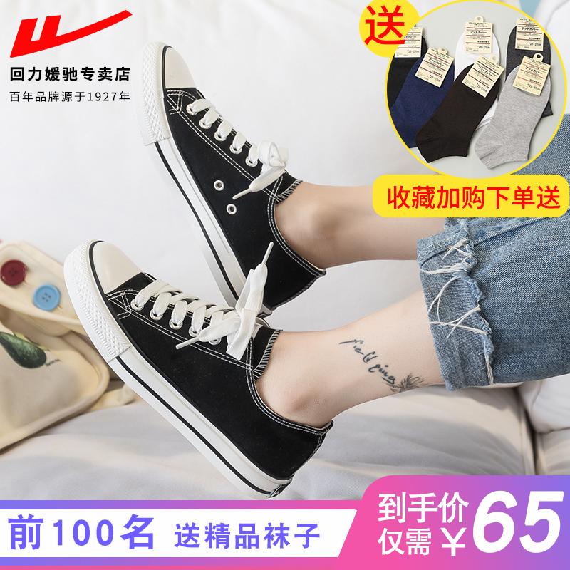 回力帆布鞋女低帮百搭夏季春2020年新款韩版布鞋板鞋白色小白鞋子