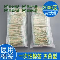 2000支医用棉签一次性无菌棉签木棒婴儿口腔消毒脱脂棉签