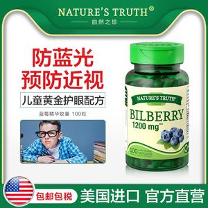 自然之珍蓝莓片儿童青少年近视胶囊