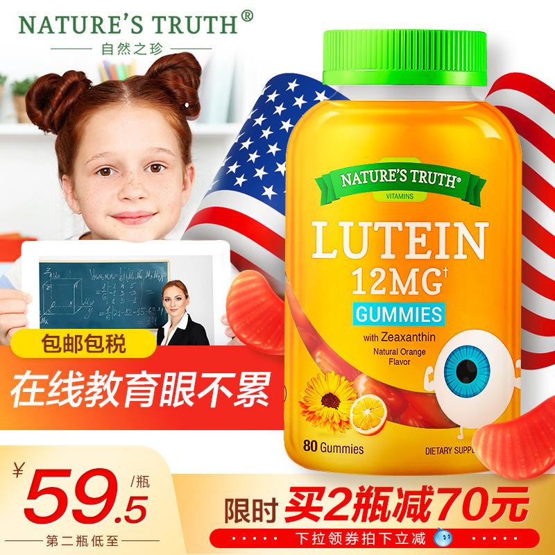 美国叶黄素软糖儿童成人近视叶黄色素护眼片视力保健品专利非蓝莓