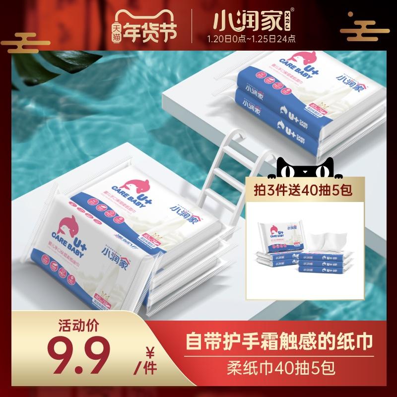 小润家婴儿柔纸巾40抽5包便携装柔软亲肤乳霜纸柔纸巾干湿两用
