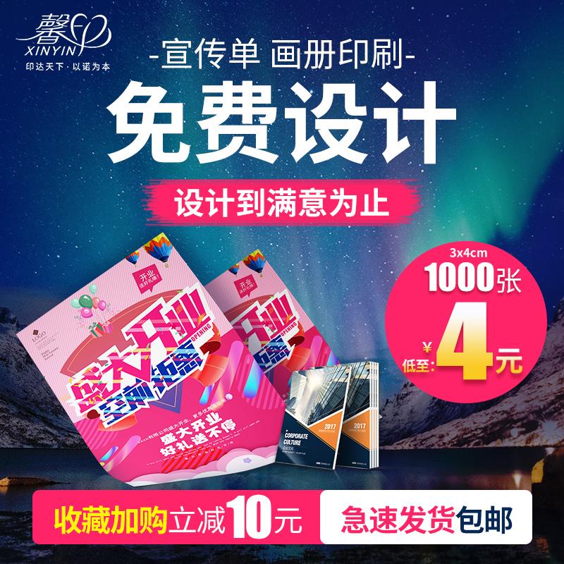 Услуги печати рекламной продукции / Копировальные услуги Артикул 586863813786