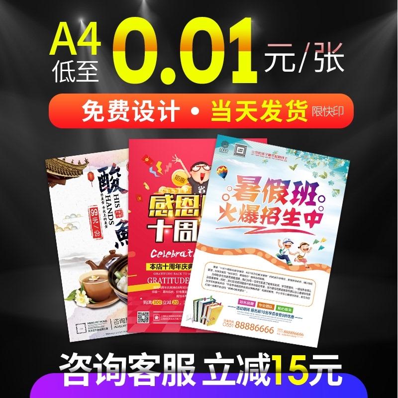 宣传单印制免费设计制作画册印刷定做a4a5双面广告彩页dm单页小批量海报定制三折页公司企业宣传册说明书打印