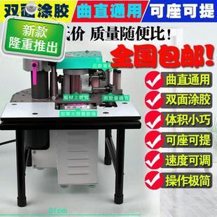 小型手提板材家具手动全自动封0边机木工手动家装双面曲直异型家