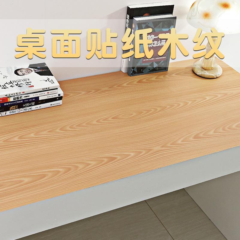 桌面贴纸仿木纹学生宿舍书桌装饰防水自粘桌子柜子家具翻新贴纸
