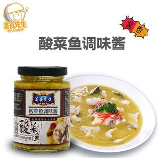 港顺美食先生调料包底料270g酸菜鱼