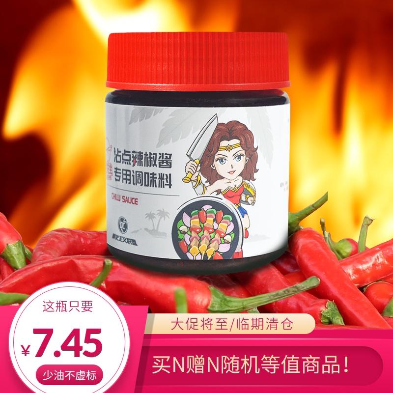 港顺美食先生沾点辣椒酱拌饭面150ml瓶包装便携烤肉露营办公新品
