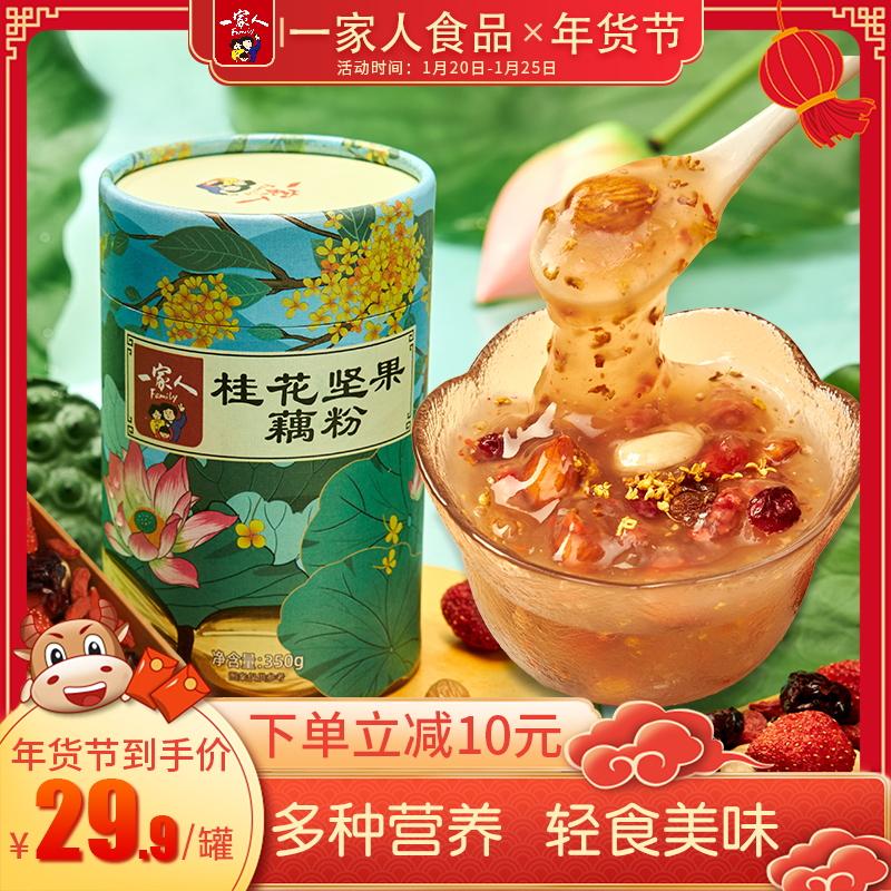 一家人 桂花坚果藕粉营养早餐纯藕粉羹方便速食饱腹代餐食品罐装