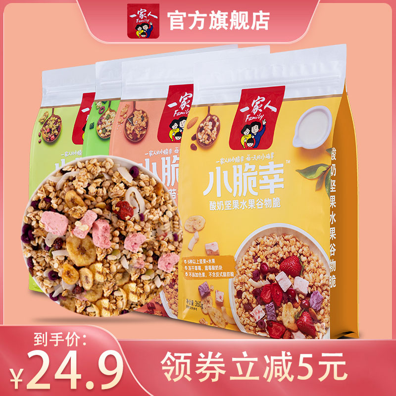 【一家人】水果燕麦谷物脆360g*2包